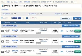 エリザベートチケット.jpg